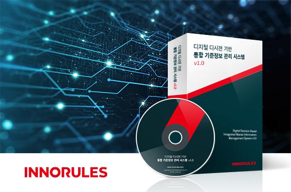이노룰스 '디지털 디시젼 기반 통합 기준정보 관리시스템', 조달청 나라장터 등록